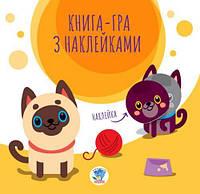 """Книга-игра с наклейками """"Котик"""", книги для малышей,книги,детские книги,книга для ребенка,сказки"""