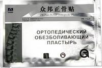 Пластырь ортопедический Bang De Li