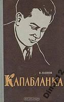 В. Панов КАПАБЛАНКА