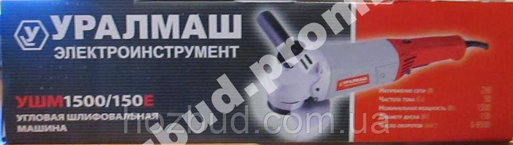 Болгарка Уралмаш УШМ 1500/150Е