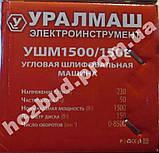 Болгарка Уралмаш УШМ 1500/150Е, фото 2