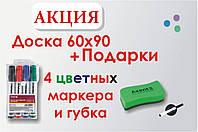 Доска магнитно маркерная 60х90 стеклянная белая Axent
