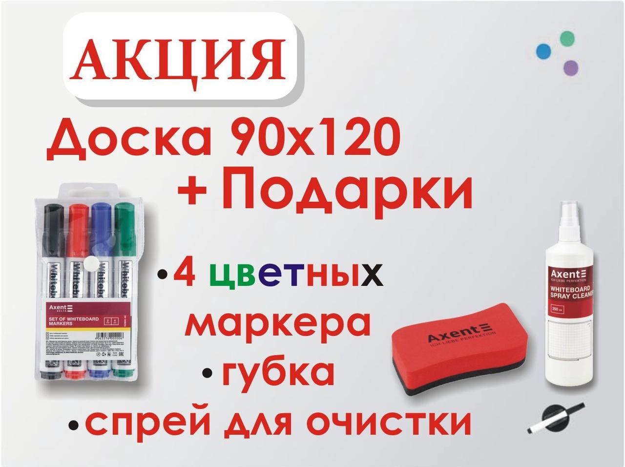 Доска магнитно маркерная 90х120 стеклянная Axent