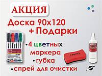 Доска магнитно маркерная 90х120 стеклянная Axent, фото 1
