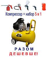 Компрессор WERK BM-2T50N + набор пневмоинструмента 5 в 1! Качество! Гарантия! Акция!