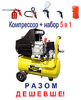 Компрессор WERK BM-2T24N + набор пневмоинструмента 5 в 1! Качество! Гарантия! Акционное предложение!