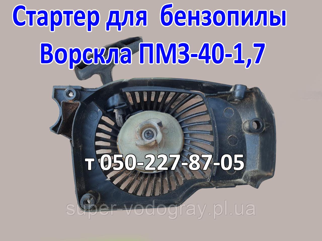Стартер для бензопили Ворскла ПМЗ-40-1,7
