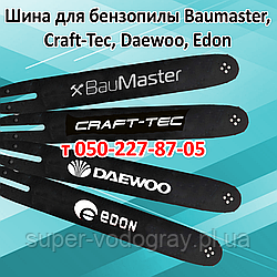 Шина для бензопилыBaumaster. Craft-Tec, Daewoo, Edon