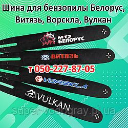 Шина для бензопилы  Белорус, Витязь, Ворскла, Вулкан