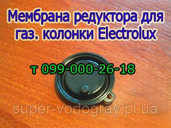 Мембрана для газовой колонки Electrolux GWH 275