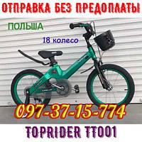 """Детский Магниевый Велосипед TopRider 18 ДЮЙМОВ """"ТТ001"""" ЗЕЛЕНЫЙ"""