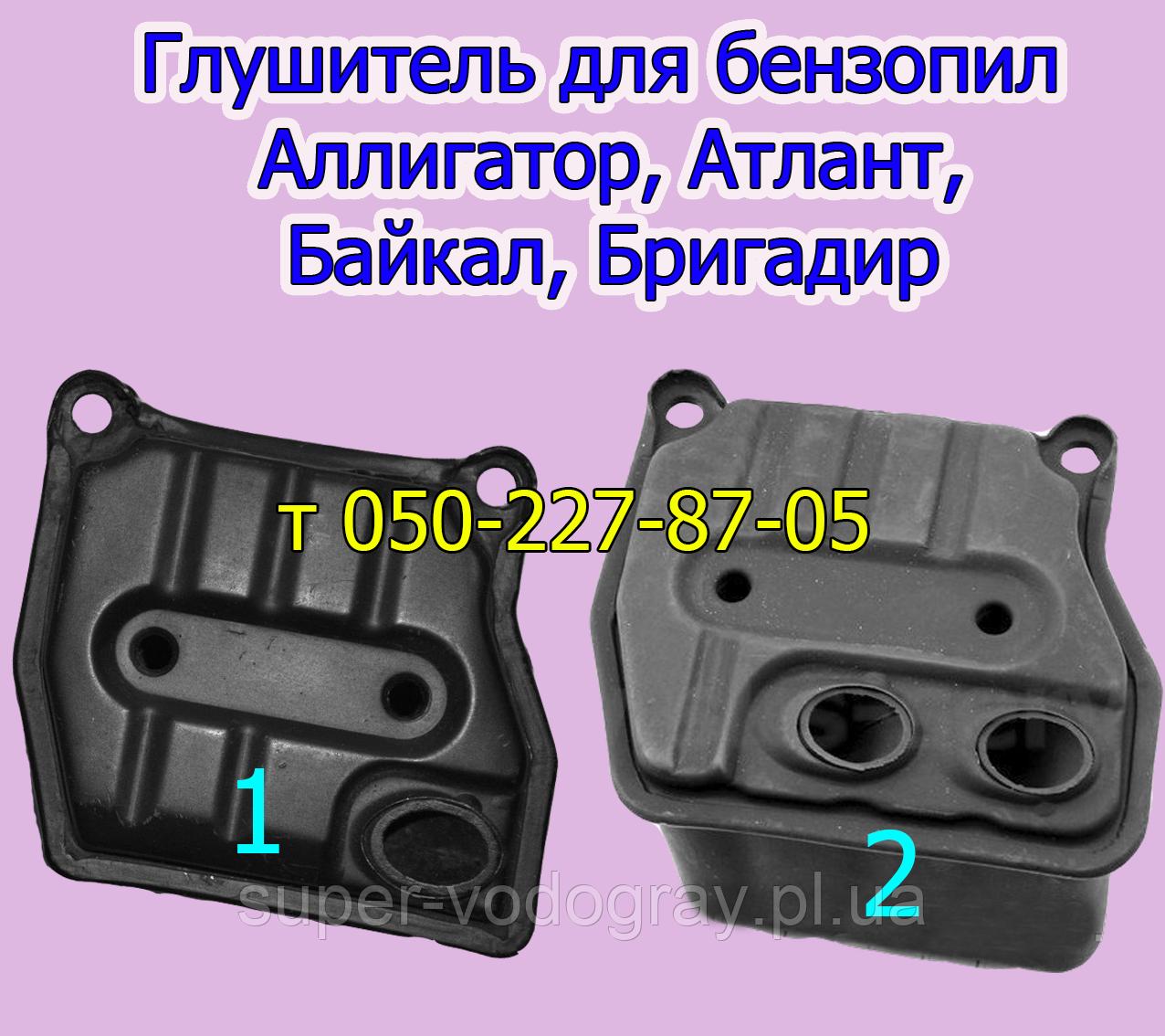 Глушитель (выхлопная) для бензопил Аллигатор, Атлант, Байкал, Бригадир