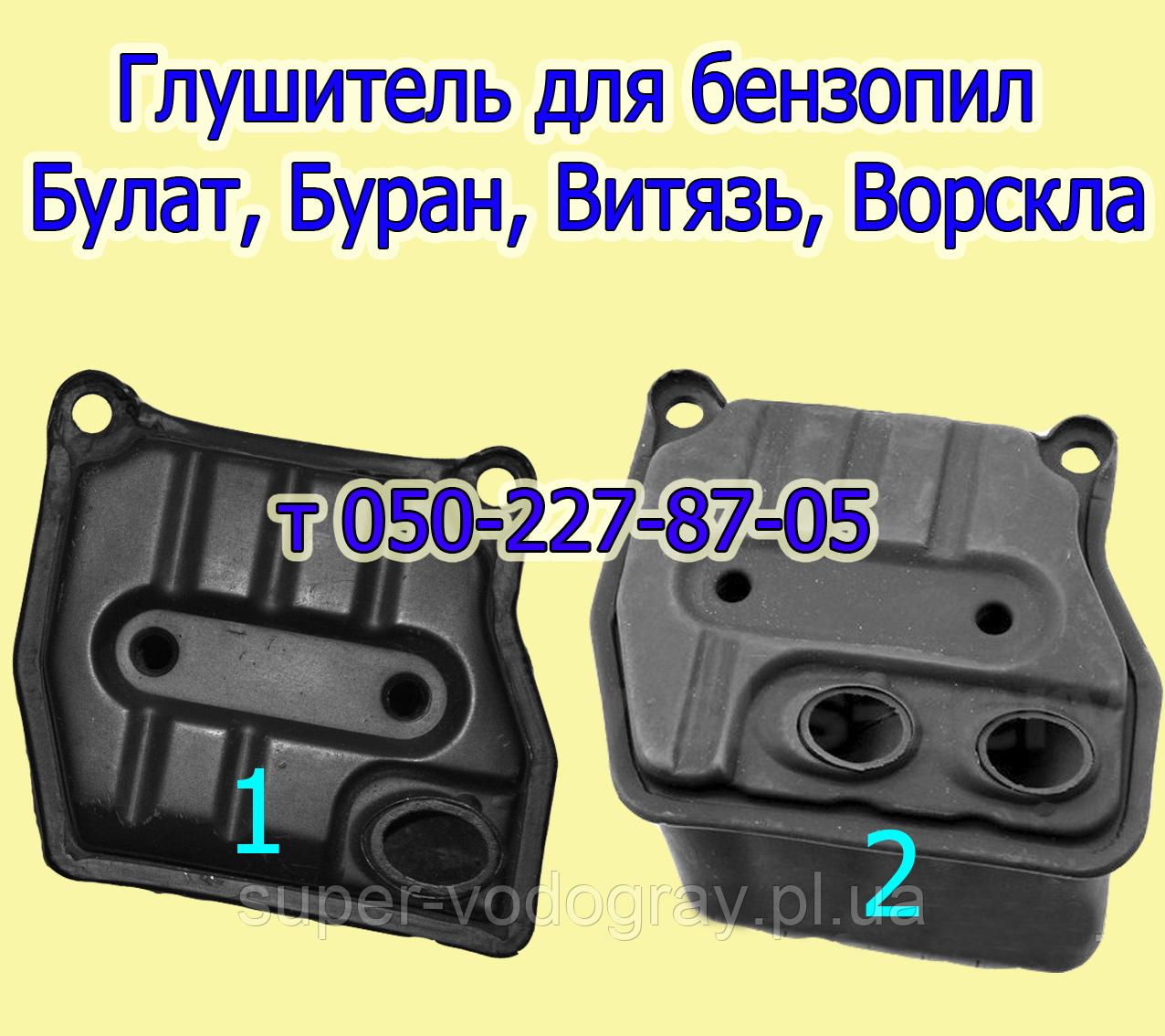 Глушитель (выхлопная) для бензопил Буран, Булат, Витязь, Ворскла