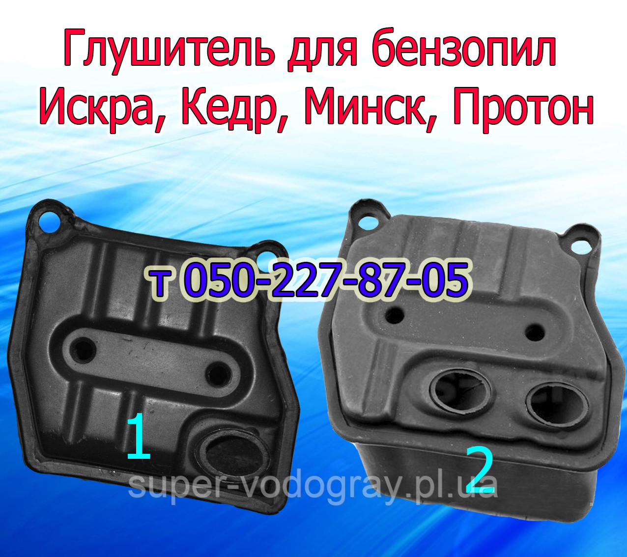 Глушитель (выхлопная) для бензопил Искра, Кедр, Минск, Протон