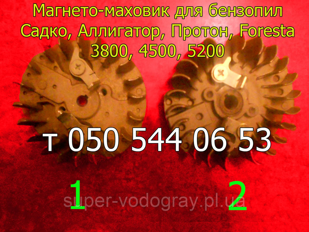 Магнето - маховик для бензопилы Аллигатор, Садко, Протон, Foresta