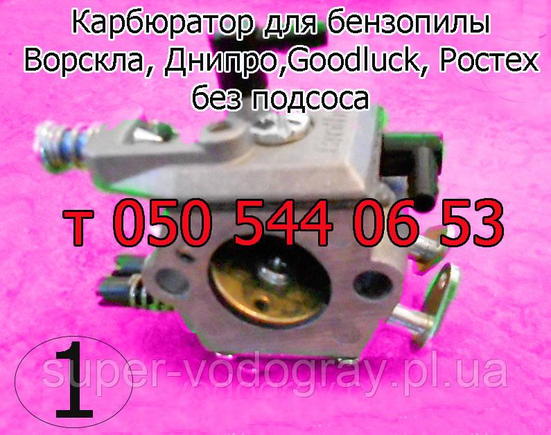 Карбюратор для бензопилы Ворскла,Днипро,Goodluck,Ростех