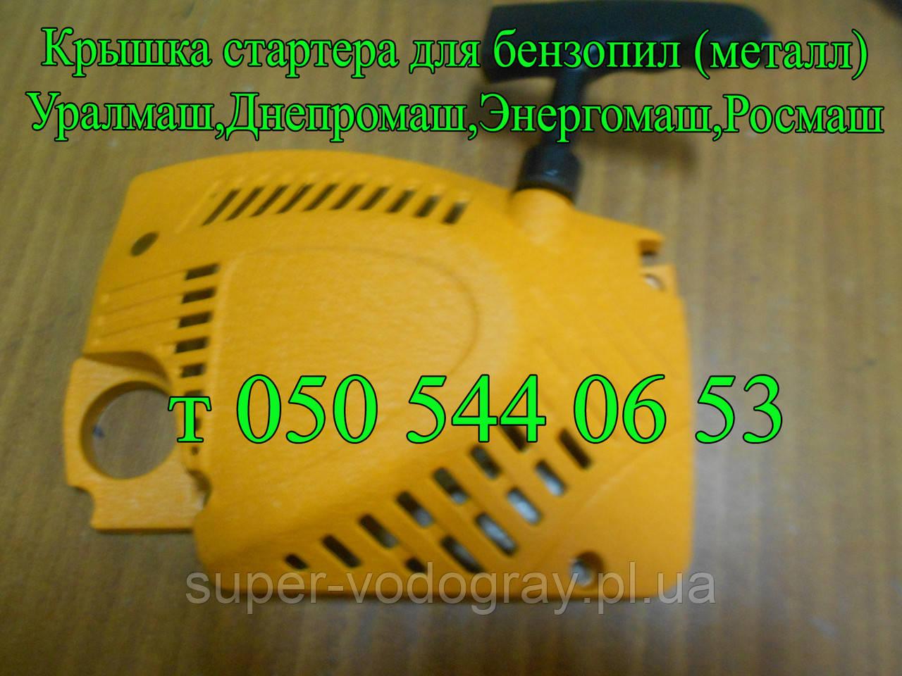 Крышка стартера для бензопилы Уралмаш,Энергомаш,Днепромаш,Росмаш