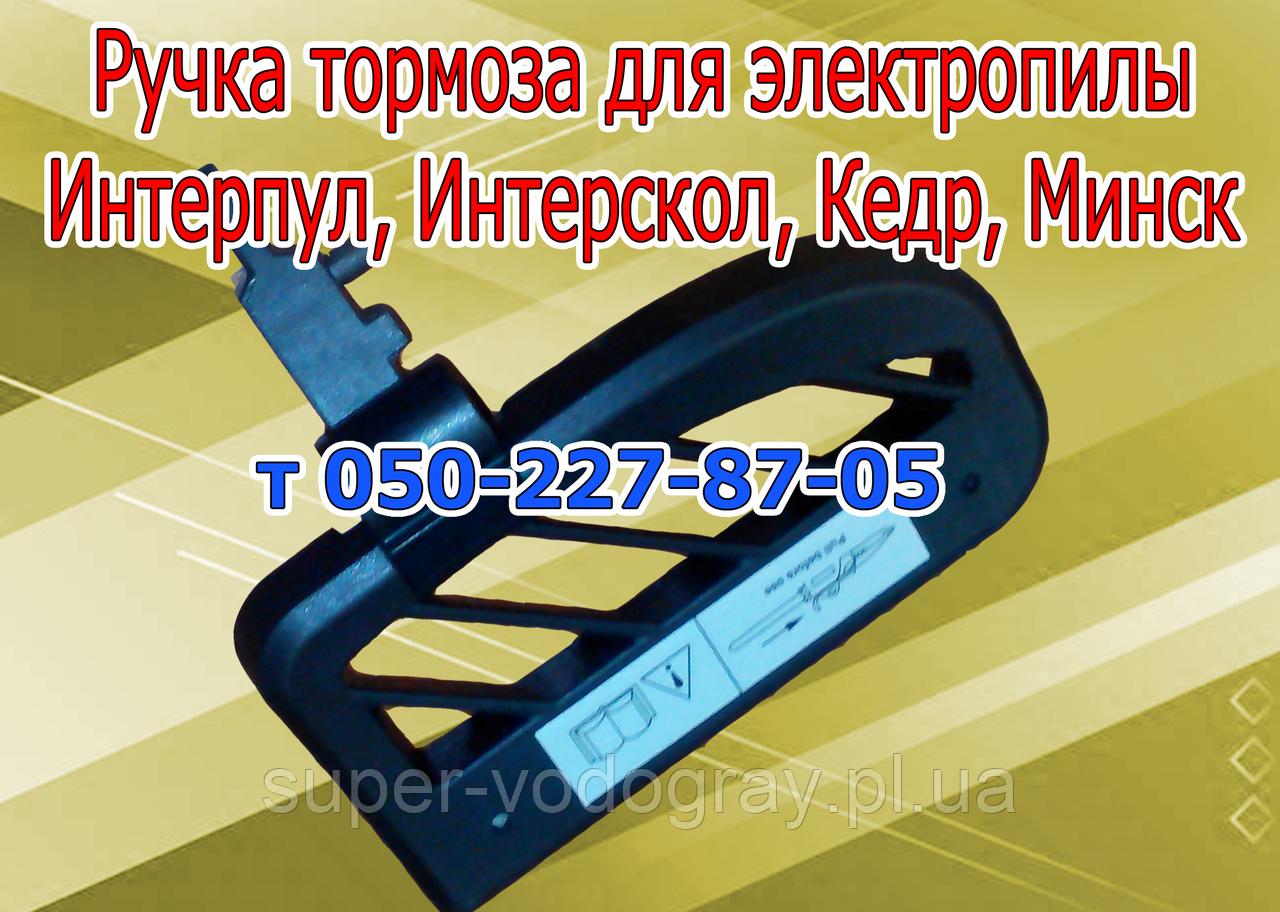 Ручка тормоза для электропилы Интерпул, Интерскол, Кедр, Минск
