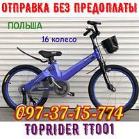 """Детский Магниевый Велосипед TopRider 16 ДЮЙМОВ """"ТТ001"""" СИНИЙ"""