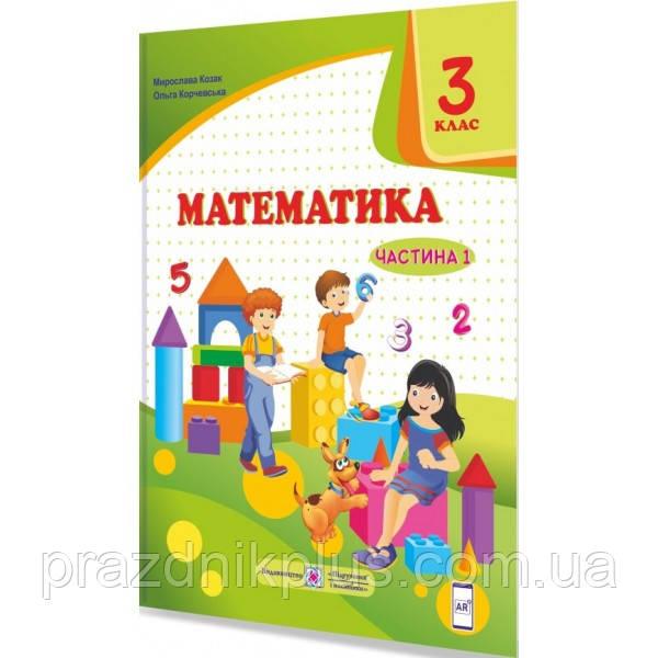 Математика 3 клас НУШ: Підручник за програмою Савченко (Частина 1)