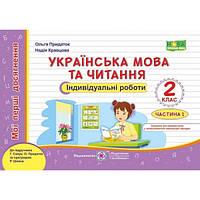 Українська мова та читання 2 клас. Мої перші досягнення: індивідуальні роботи до підручника Сапун (частина 1)