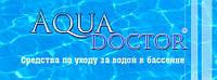 Химия для бассейна AquaDoctor (АкваДоктор)