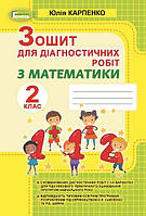 Математика 2 кл Зошит для діагностичних робіт