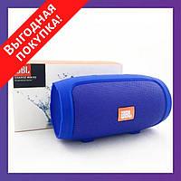 Портативная Bluetooth блютуз колонка JBL Charge 3 MINI колонка с USB,SD,FM / Блютуз - СИНЯЯ