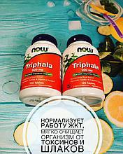 Now Foods, Трифала, 500 мг, 120 таблеток, официальный сайт