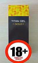 Крем для увеличения мужского члена Бразилия 75 мл Титан гель год