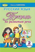 Тетрадь по развитию речи 2 класс Русский язык НУШ Самонова Е. Генеза