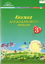 Книжка для додаткового читання 3 клас НУШ Богданець-Білоскаленко Н. Грамота