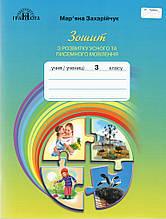 Зошит з розвитку усного та писемного мовлення 3 клас НУШ Захарійчук М. Грамота