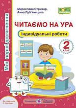 Читаємо на ура Мої перші досягнення Індивідуальні роботи 2 клас до підручника О. Савченко НУШ