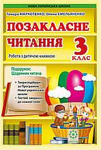Позакласне читання 3 клас НУШ Авт: Т. Маркотенко, О. Ємельяненко Весна
