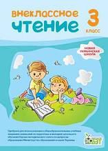 Внеклассное чтение 3 класс НУШ Попова Н. ПЕТ