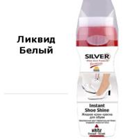 Белая крем-краска Silver (жидкая)