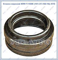 Стакан верхний КПП Т-150К (151.37.102-1Б) первичного вала ХТЗ