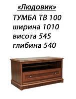Тумба ТВ 100 Людовик