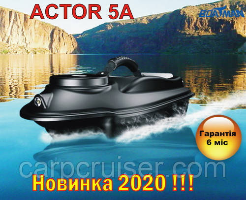 Прикормочный радиоуправляемый кораблик Boatman ACTOR 5A  для рыбалки, завоза прикормки, наживки 2 бункера
