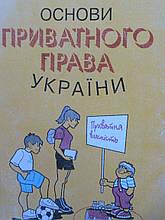 Котюк І.І. Основи приватного права України. К., 1998.