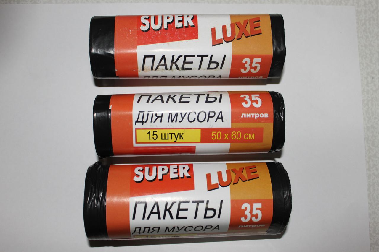Мешки Мусорные 35л 15шт SuperLuxe