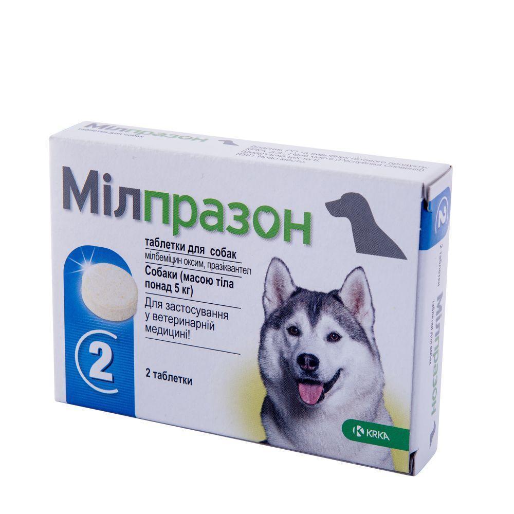 МИЛПРАЗОН MILPRAZON таблетки со вкусом мяса от глистов для собак весом от 5 до 25 кг, 2 таблетки