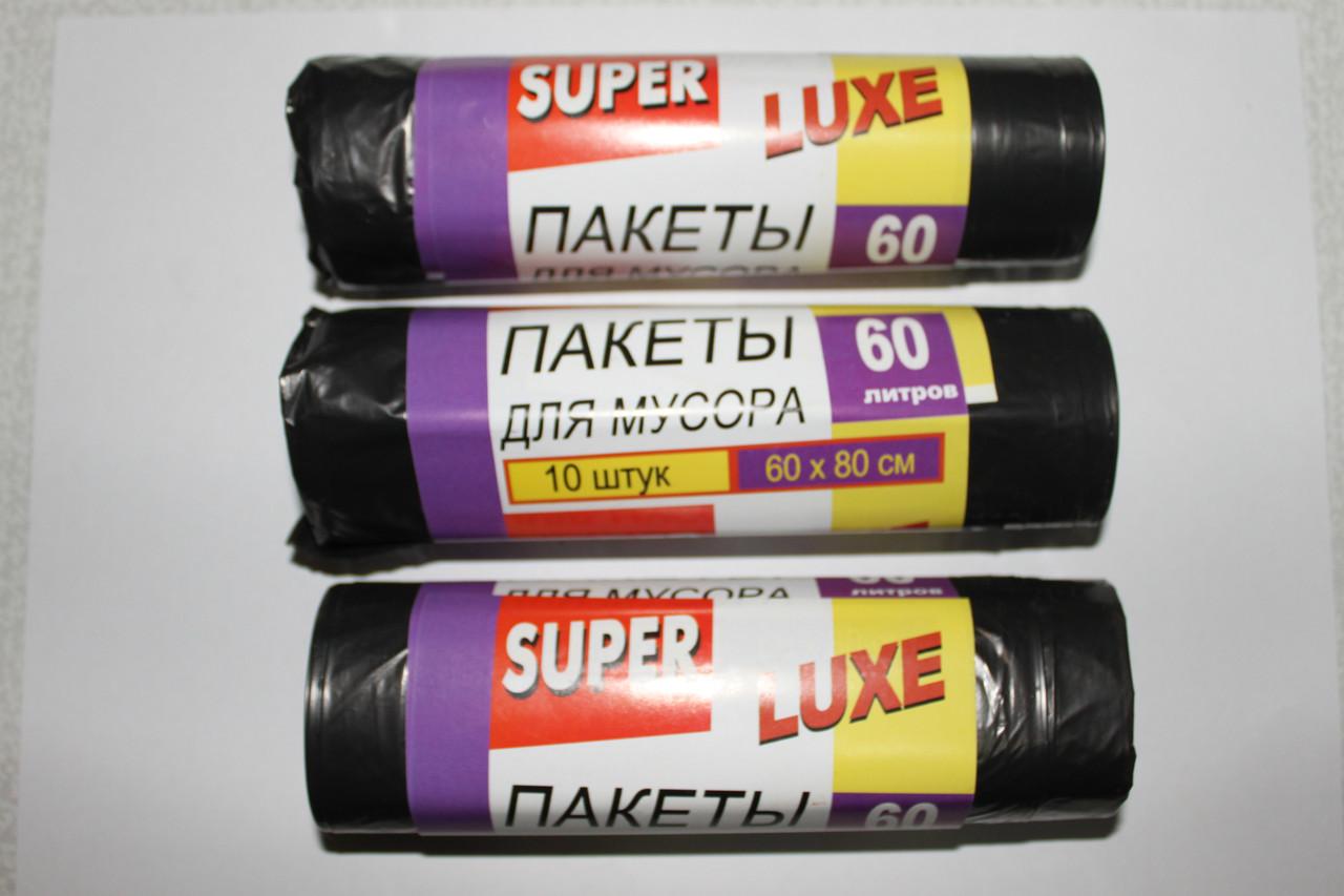 Мешки Мусорные 60л 10шт SuperLuxe