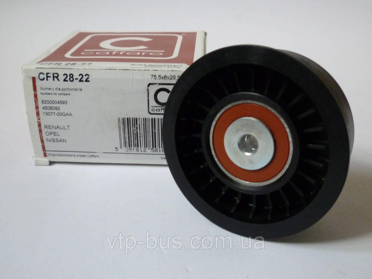 Направляющий ролик ремня ГРМ  на Renault Trafic 2,5 dCi (135+146 л.с.) с 2003... Caffaro (Польша), CFR28-22