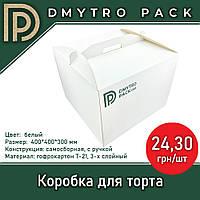 Коробка для торта картонная белая 400х400х300 мм