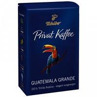 Кофе Молотый Tchibo Privat Caffee Guatemala Grande 250 г Германия