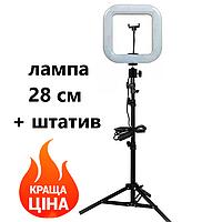 Квадратная LED лампа с гибким держателем телефона, селфи кольцо для блогера 28 см USB (со штативом)