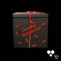 Коробка с индивидуальной  надписью