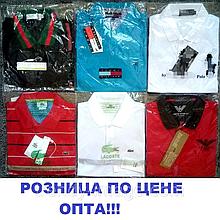 Большой выбор - Стильная мужская футболка поло. Лакоста, гуччи, армани и др.